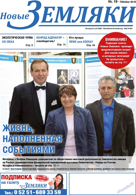 Новые Земляки (газета). 2015 год, номер 10, стр. 1