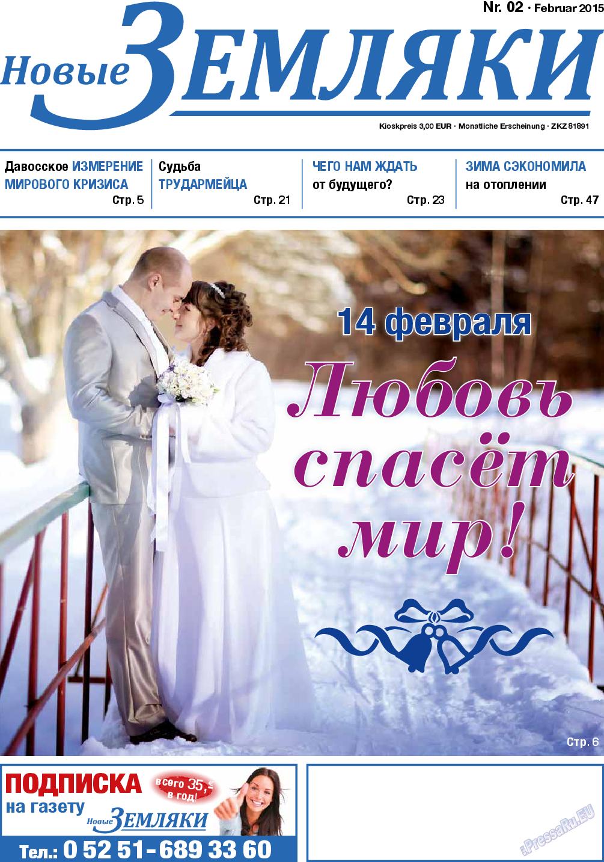 Новые Земляки (газета). 2015 год, номер 2, стр. 1