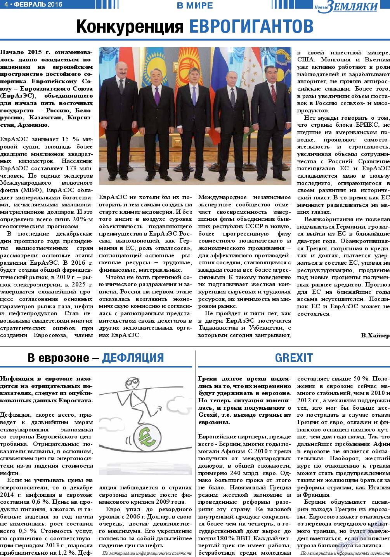 Новые Земляки (газета). 2015 год, номер 2, стр. 4
