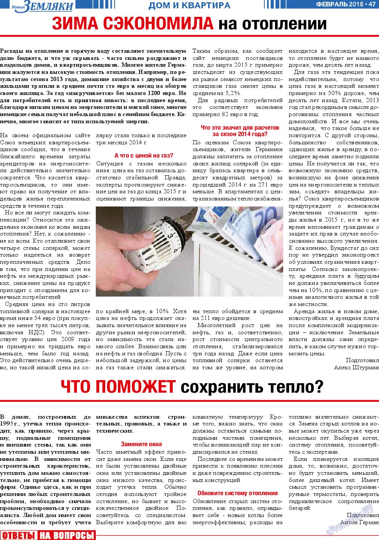 Новые Земляки (газета). 2015 год, номер 2, стр. 47