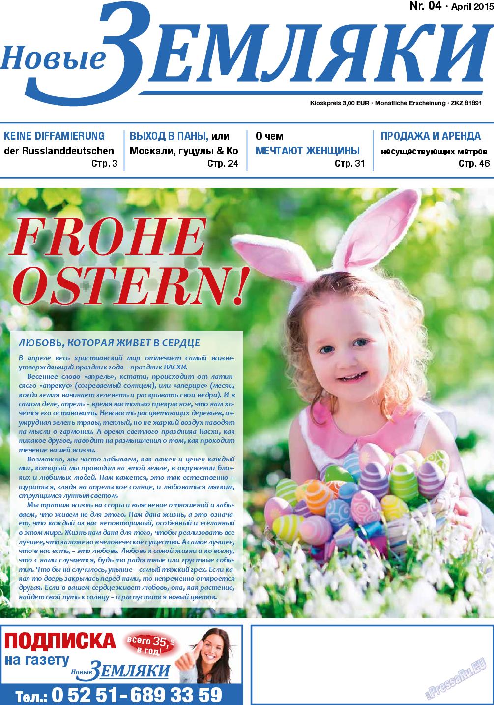 Новые Земляки (газета). 2015 год, номер 4, стр. 1