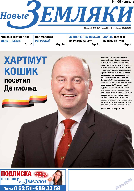 Новые Земляки (газета). 2015 год, номер 5, стр. 1