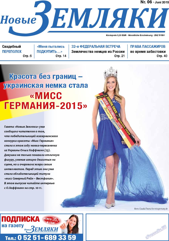 Новые Земляки (газета). 2015 год, номер 6, стр. 1