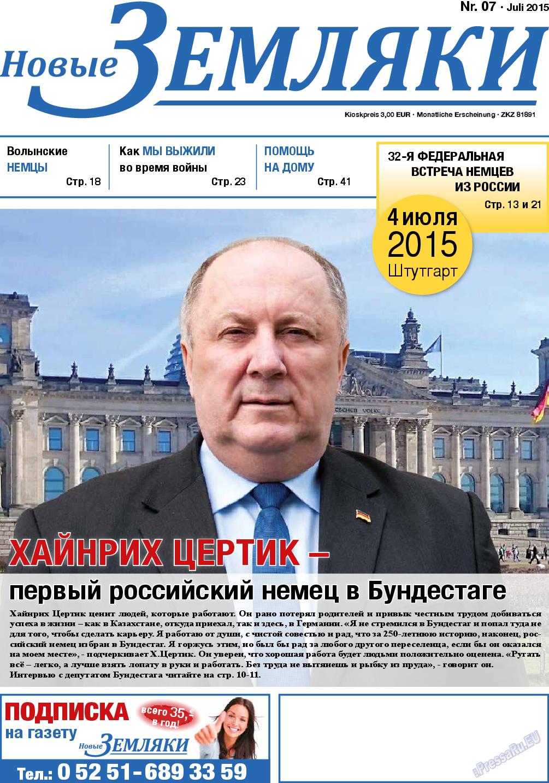 Новые Земляки (газета). 2015 год, номер 7, стр. 1