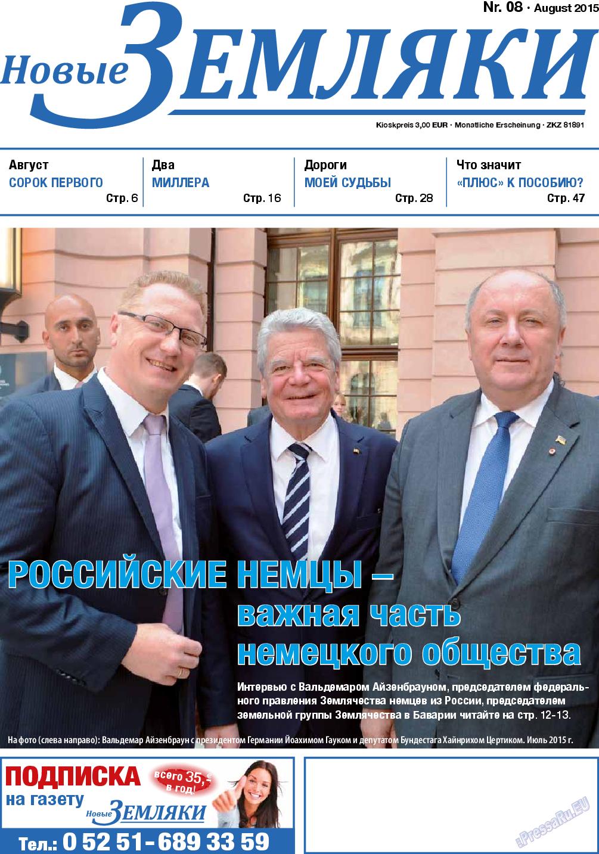 Новые Земляки (газета). 2015 год, номер 8, стр. 1