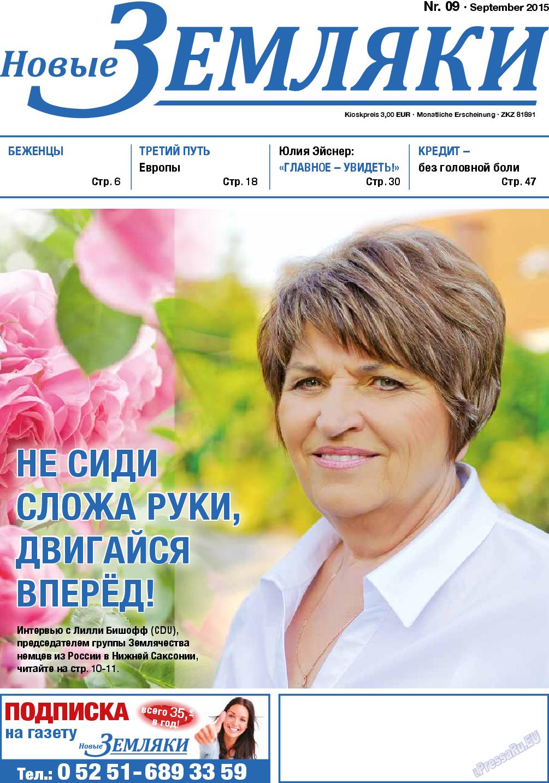 Новые Земляки (газета). 2015 год, номер 9, стр. 1