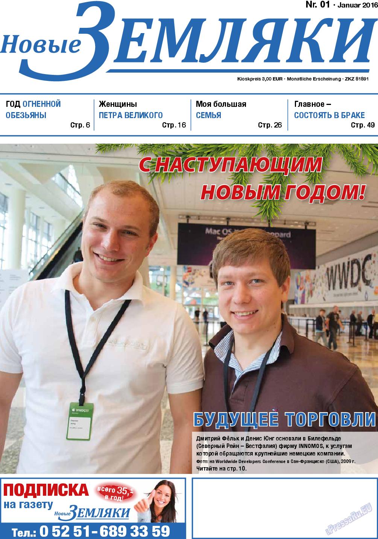 Новые Земляки (газета). 2016 год, номер 1, стр. 1