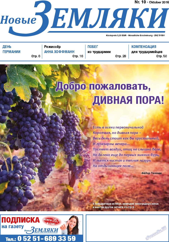 Новые Земляки (газета). 2016 год, номер 10, стр. 1