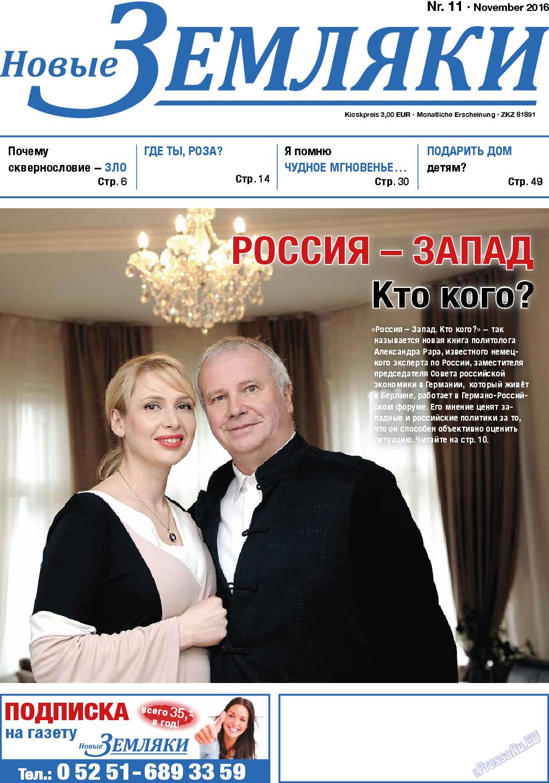 Новые Земляки (газета). 2016 год, номер 11, стр. 1