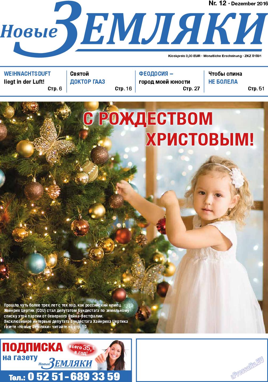 Новые Земляки (газета). 2016 год, номер 12, стр. 1