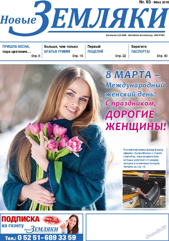 Новые Земляки (газета). 2016 год, номер 3, стр. 1