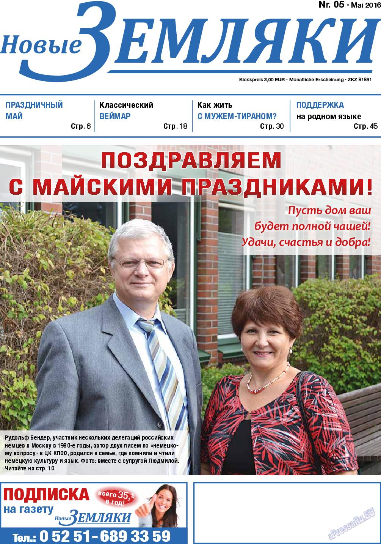 Новые Земляки (газета). 2016 год, номер 5, стр. 1