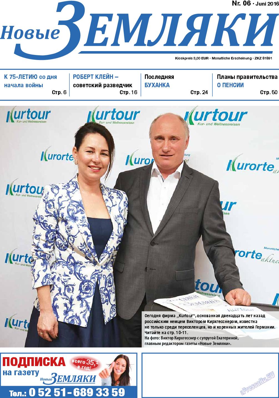 Новые Земляки (газета). 2016 год, номер 6, стр. 1