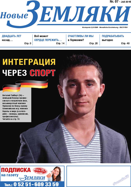 Новые Земляки (газета). 2016 год, номер 7, стр. 1