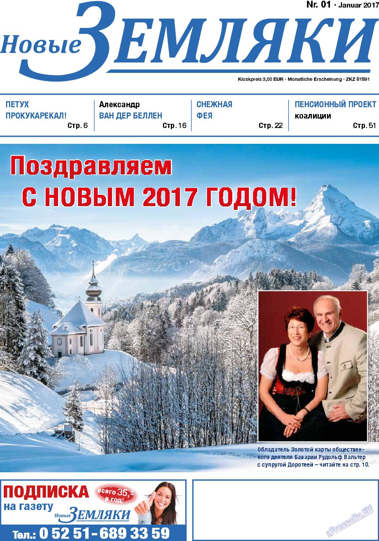 Новые Земляки (газета). 2017 год, номер 1, стр. 1