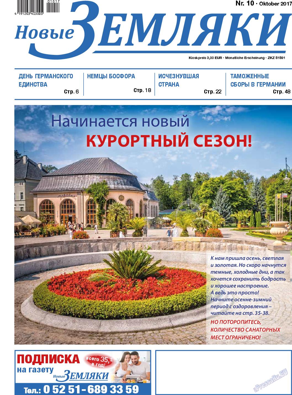 Новые Земляки (газета). 2017 год, номер 10, стр. 1