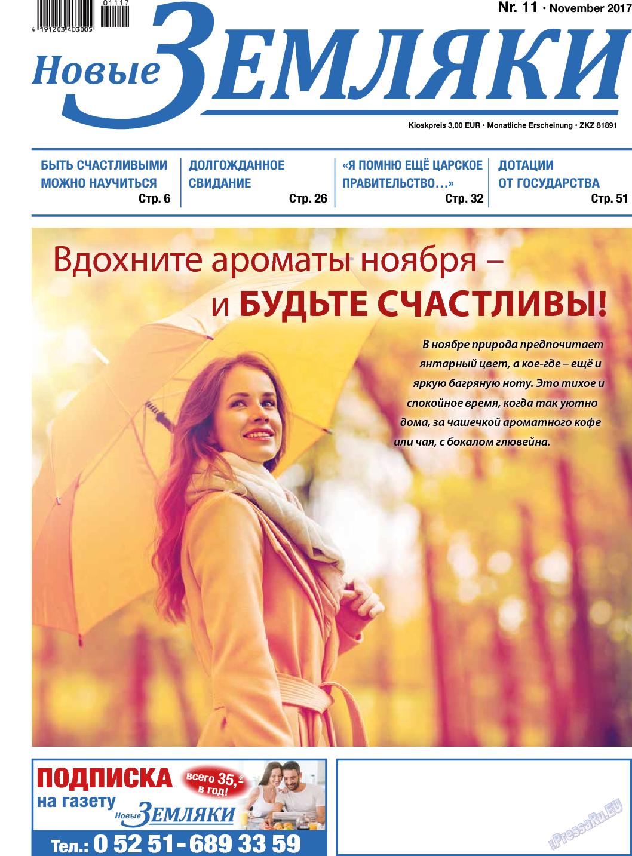 Новые Земляки (газета). 2017 год, номер 11, стр. 1