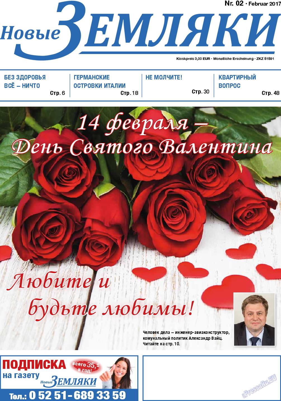 Новые Земляки (газета). 2017 год, номер 2, стр. 1