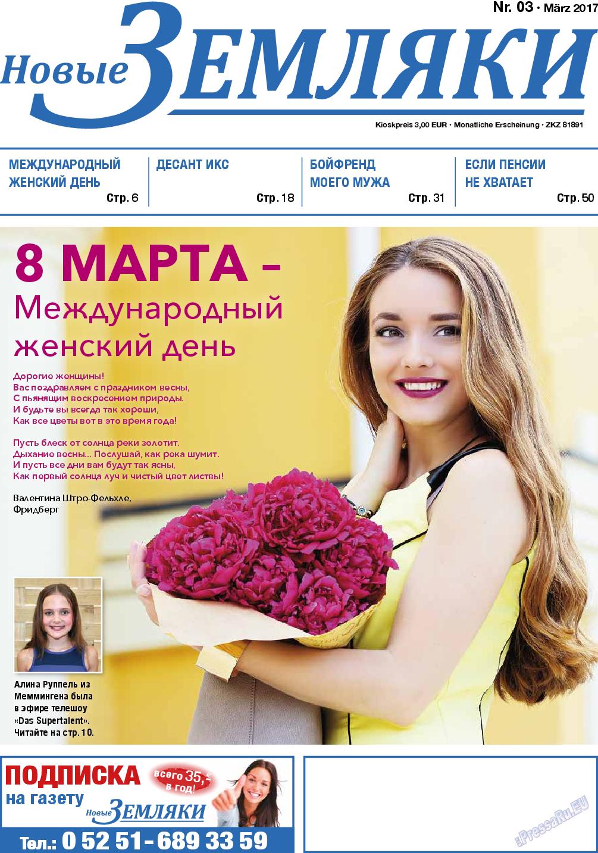 Новые Земляки (газета). 2017 год, номер 3, стр. 1
