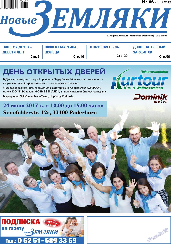 Новые Земляки (газета). 2017 год, номер 6, стр. 1
