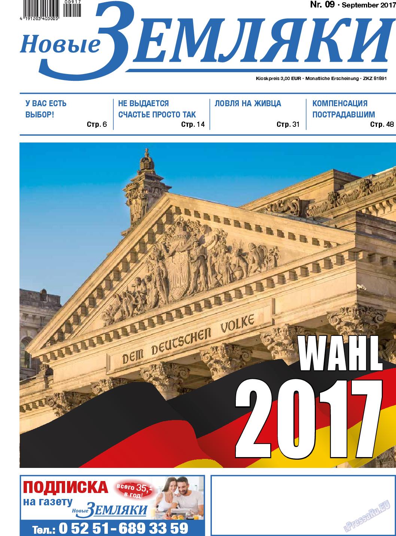 Новые Земляки (газета). 2017 год, номер 9, стр. 1
