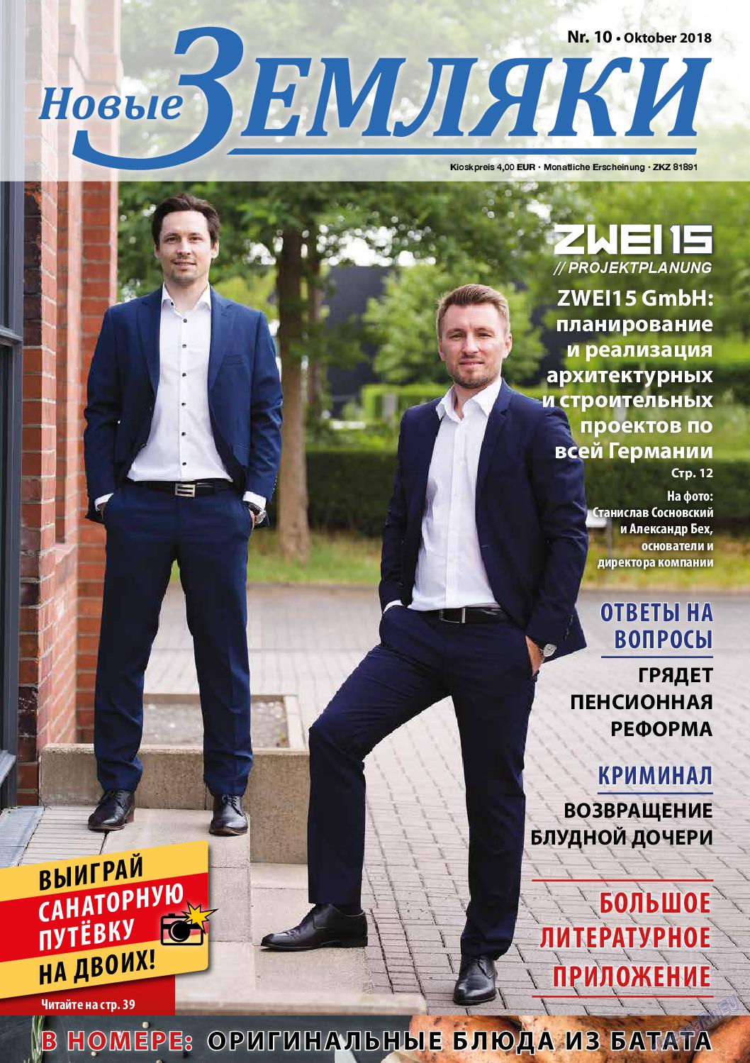Новые Земляки (газета). 2018 год, номер 10, стр. 1