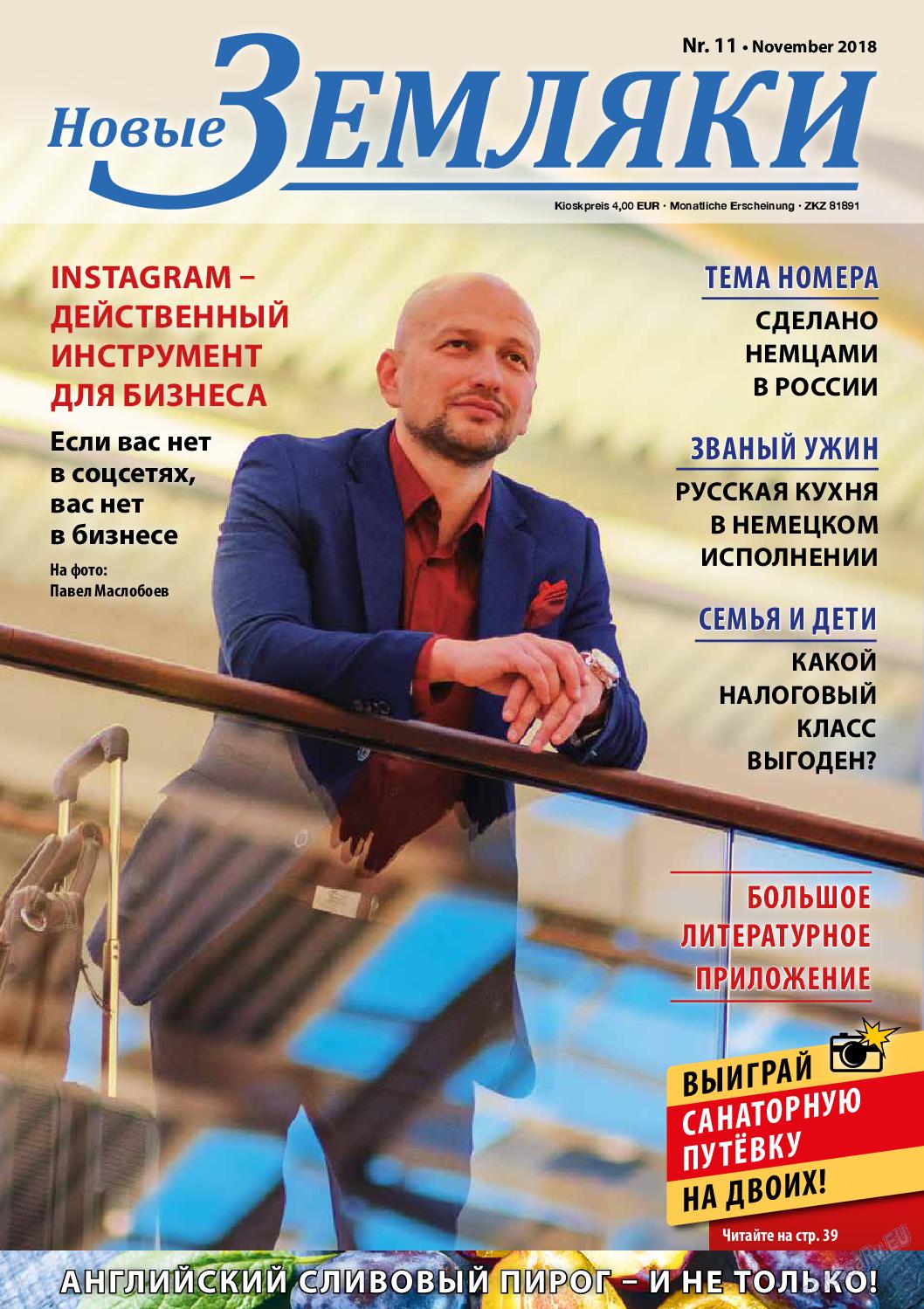 Новые Земляки (газета). 2018 год, номер 11, стр. 1