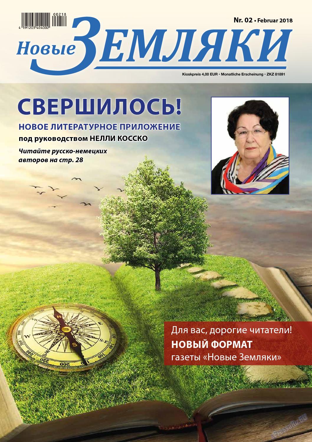 Новые Земляки (газета). 2018 год, номер 2, стр. 1