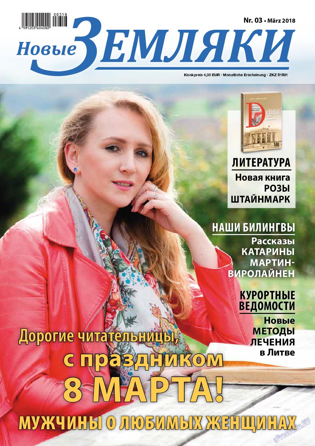 Новые Земляки (газета). 2018 год, номер 3, стр. 1