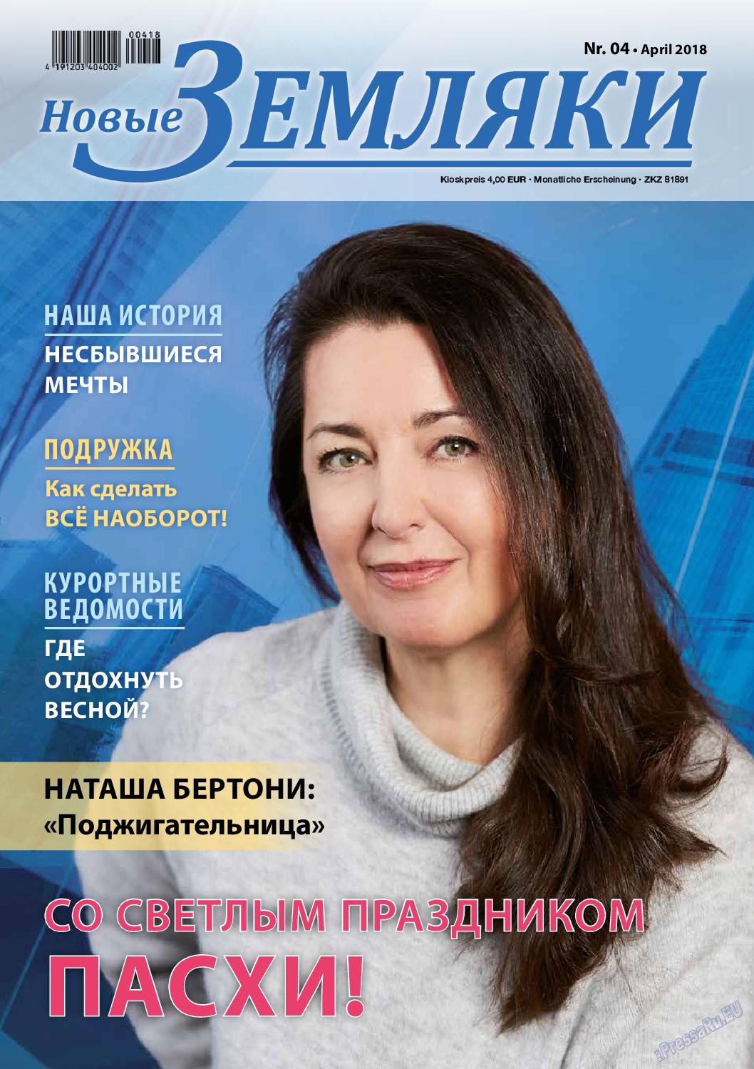Новые Земляки (газета). 2018 год, номер 4, стр. 1