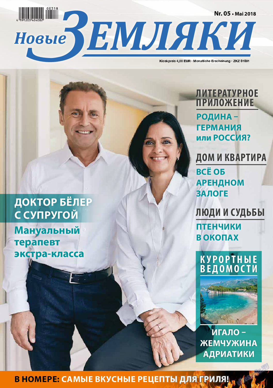 Новые Земляки (газета). 2018 год, номер 5, стр. 1