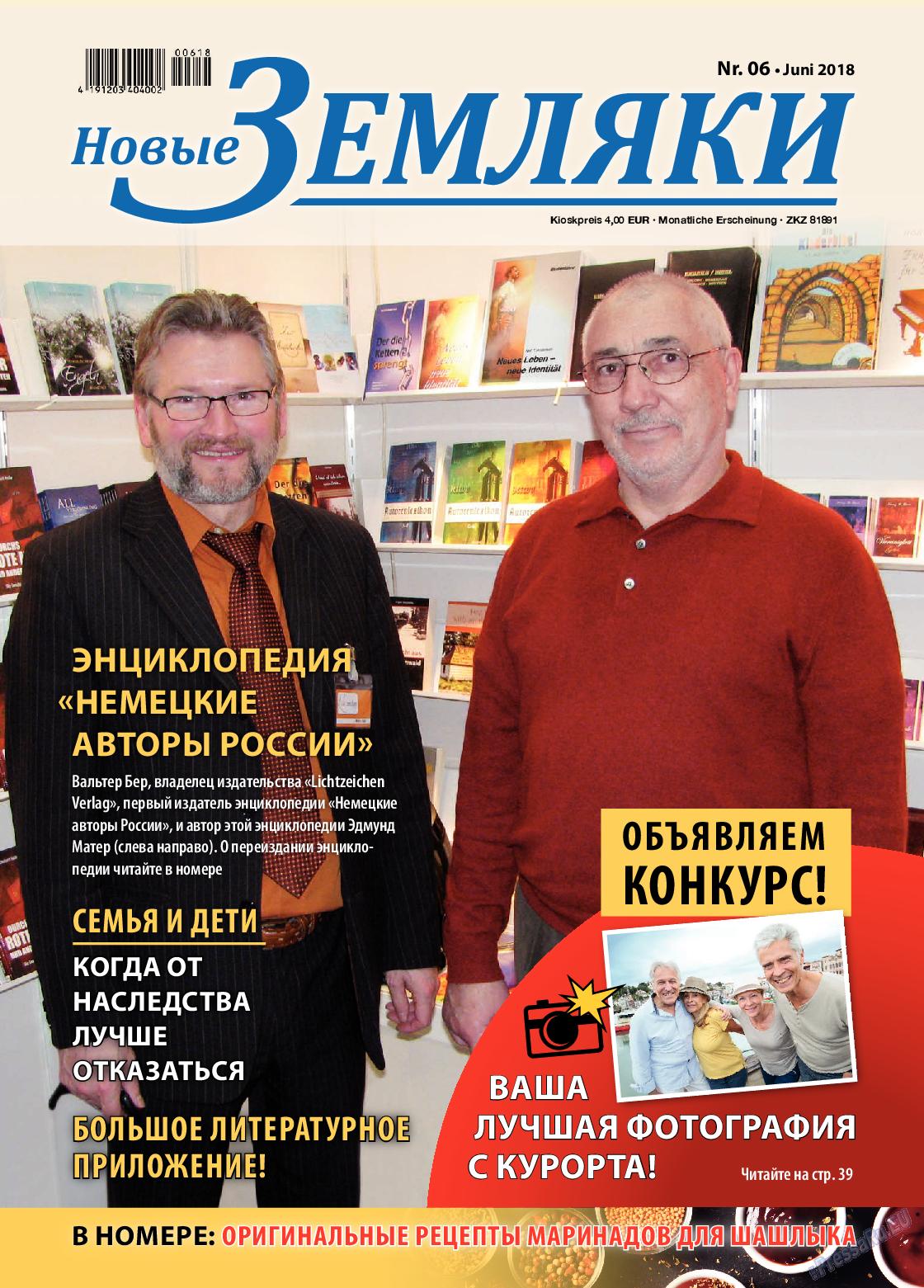 Новые Земляки (газета). 2018 год, номер 6, стр. 1