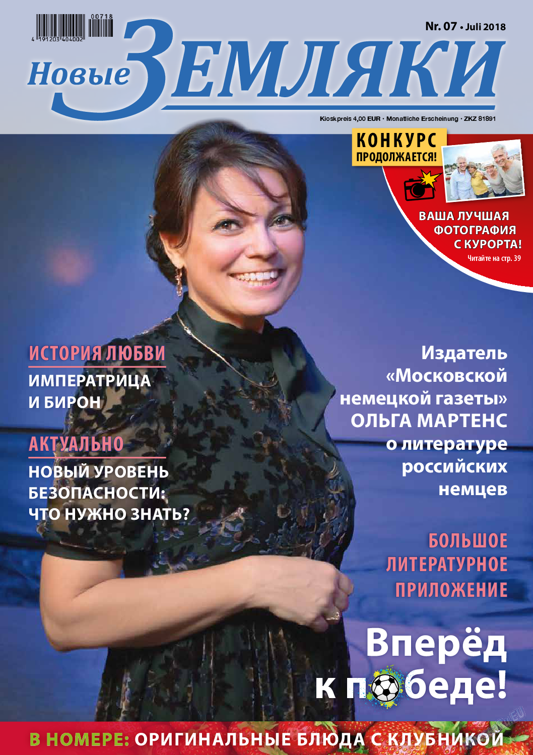 Новые Земляки (газета). 2018 год, номер 7, стр. 1