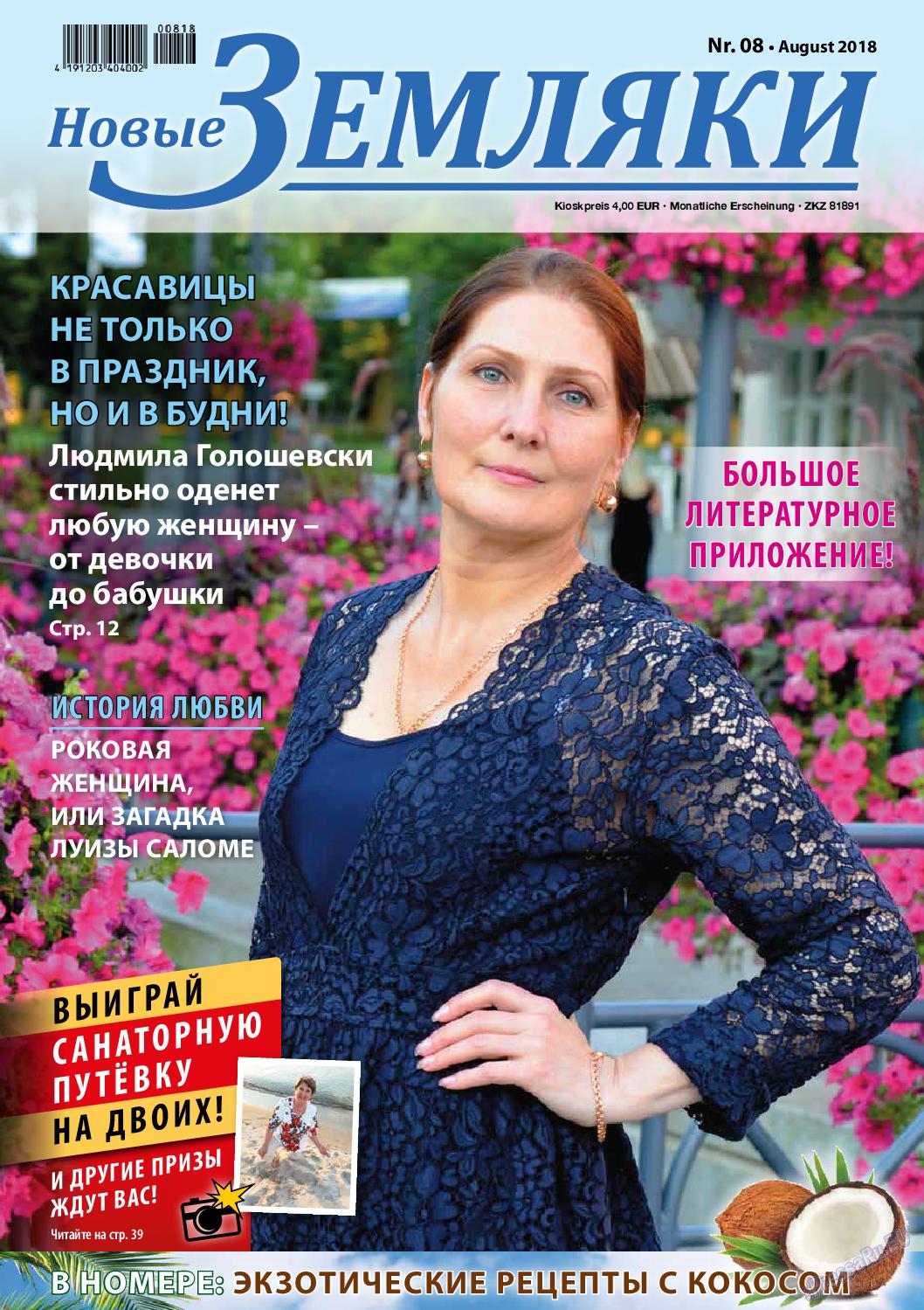 Новые Земляки (газета). 2018 год, номер 8, стр. 1