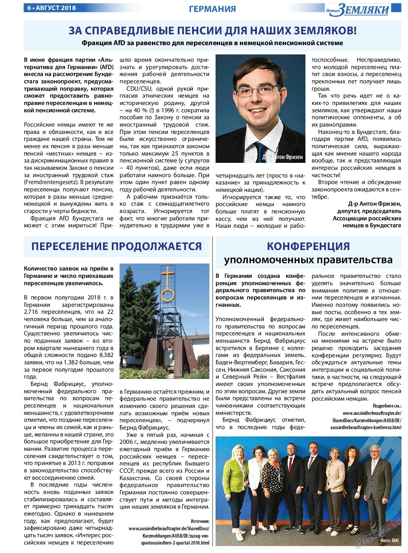 Новые Земляки (газета). 2018 год, номер 8, стр. 6