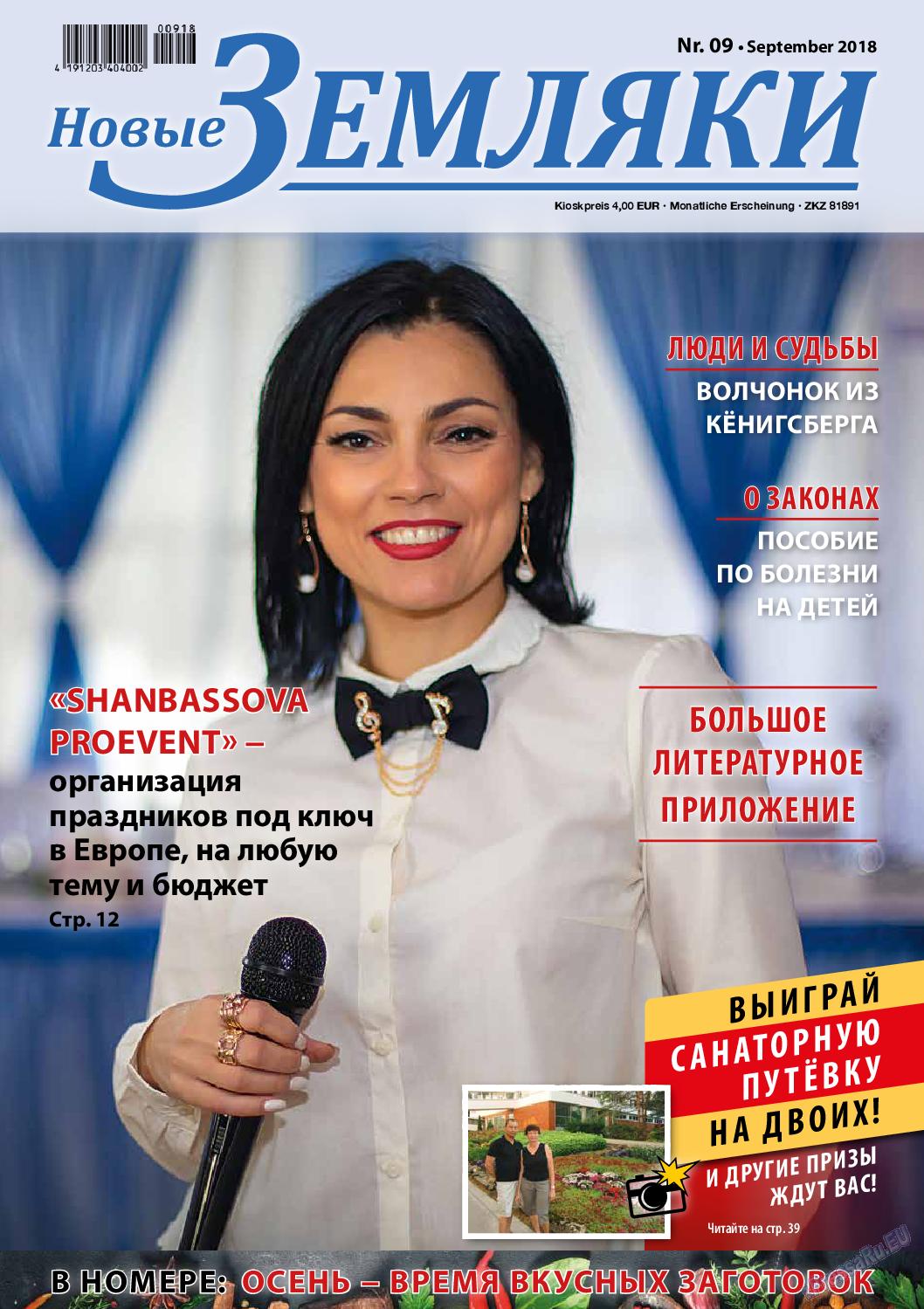 Новые Земляки (газета). 2018 год, номер 9, стр. 1