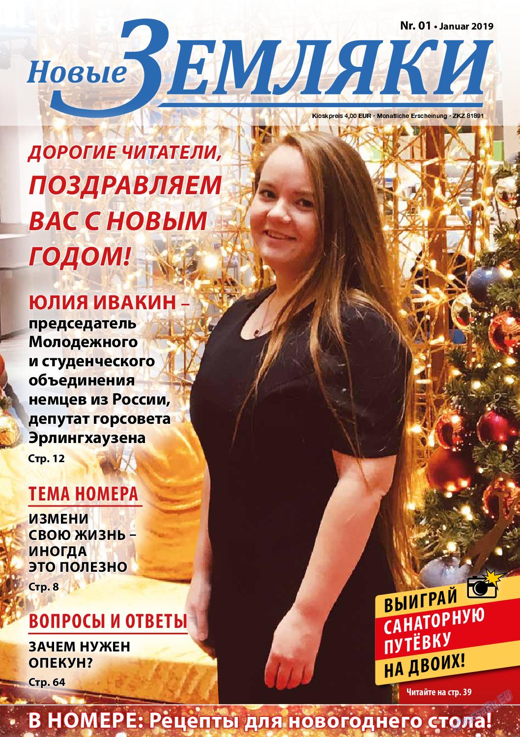 Новые Земляки (газета). 2019 год, номер 1, стр. 1