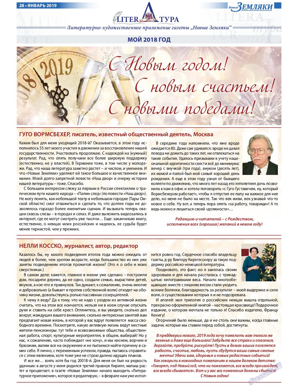 Новые Земляки (газета). 2019 год, номер 1, стр. 28