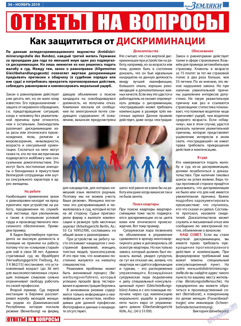 Новые Земляки (газета). 2019 год, номер 11, стр. 56