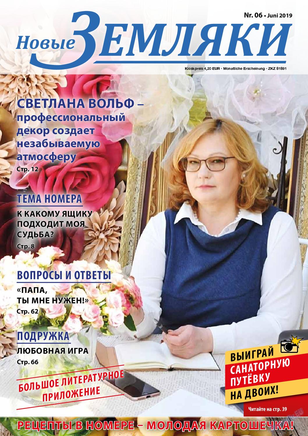 Новые Земляки (газета). 2019 год, номер 6, стр. 1