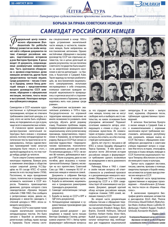 Новые Земляки (газета). 2019 год, номер 8, стр. 32