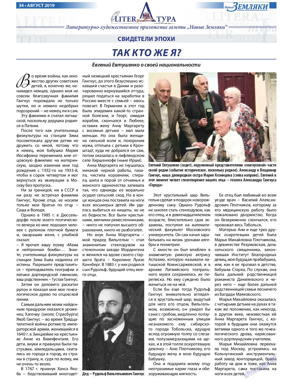 Новые Земляки (газета). 2019 год, номер 8, стр. 34