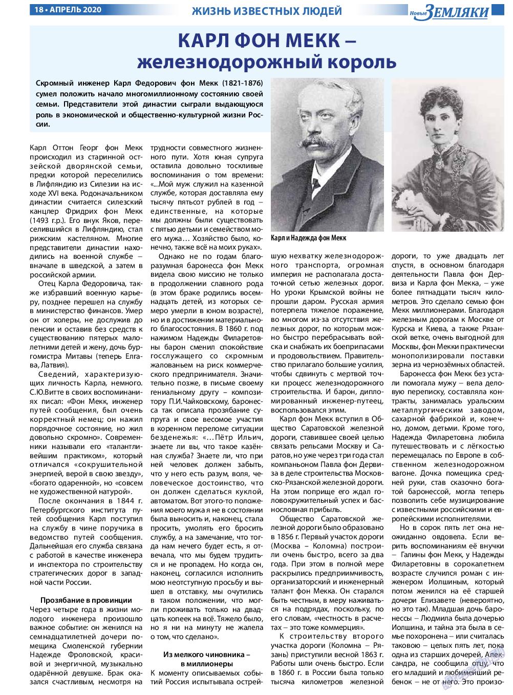 Новые Земляки (газета). 2020 год, номер 4, стр. 18