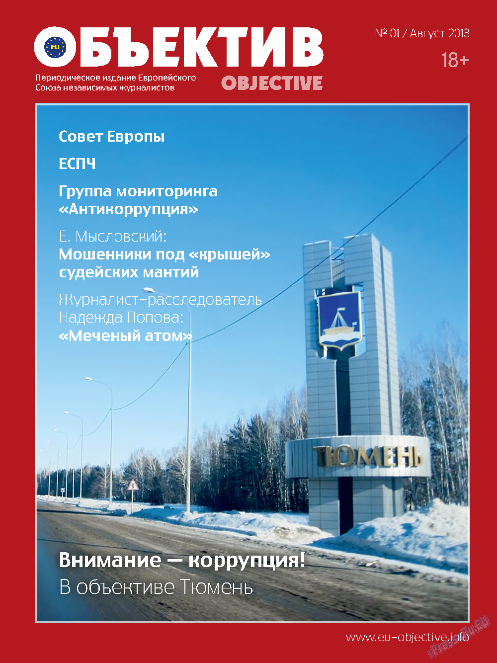 Объектив EU (журнал). 2013 год, номер 1, стр. 1