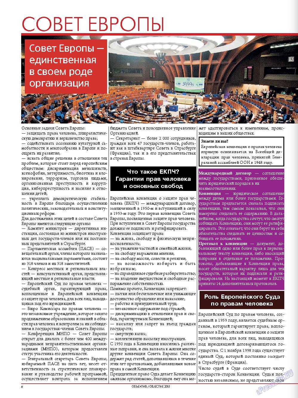 Объектив EU (журнал). 2013 год, номер 1, стр. 10