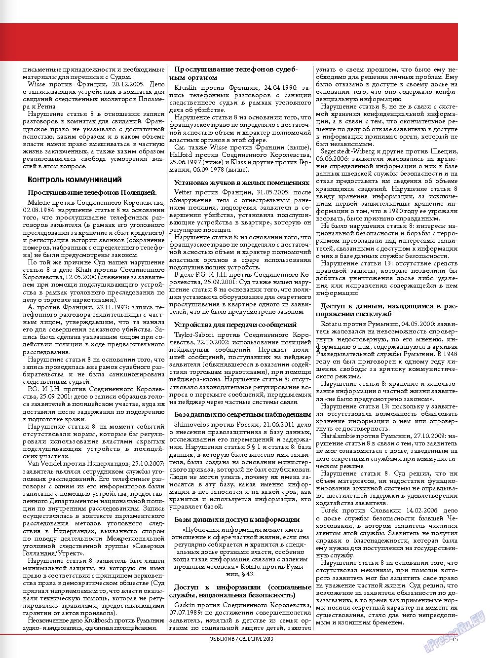 Объектив EU (журнал). 2013 год, номер 1, стр. 17