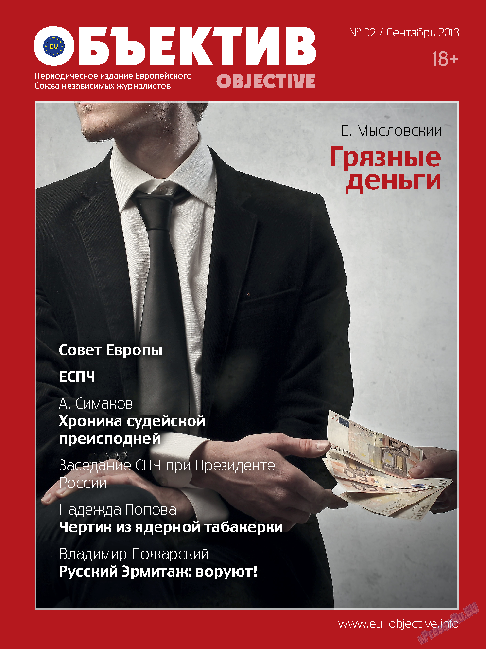 Объектив EU (журнал). 2013 год, номер 2, стр. 1