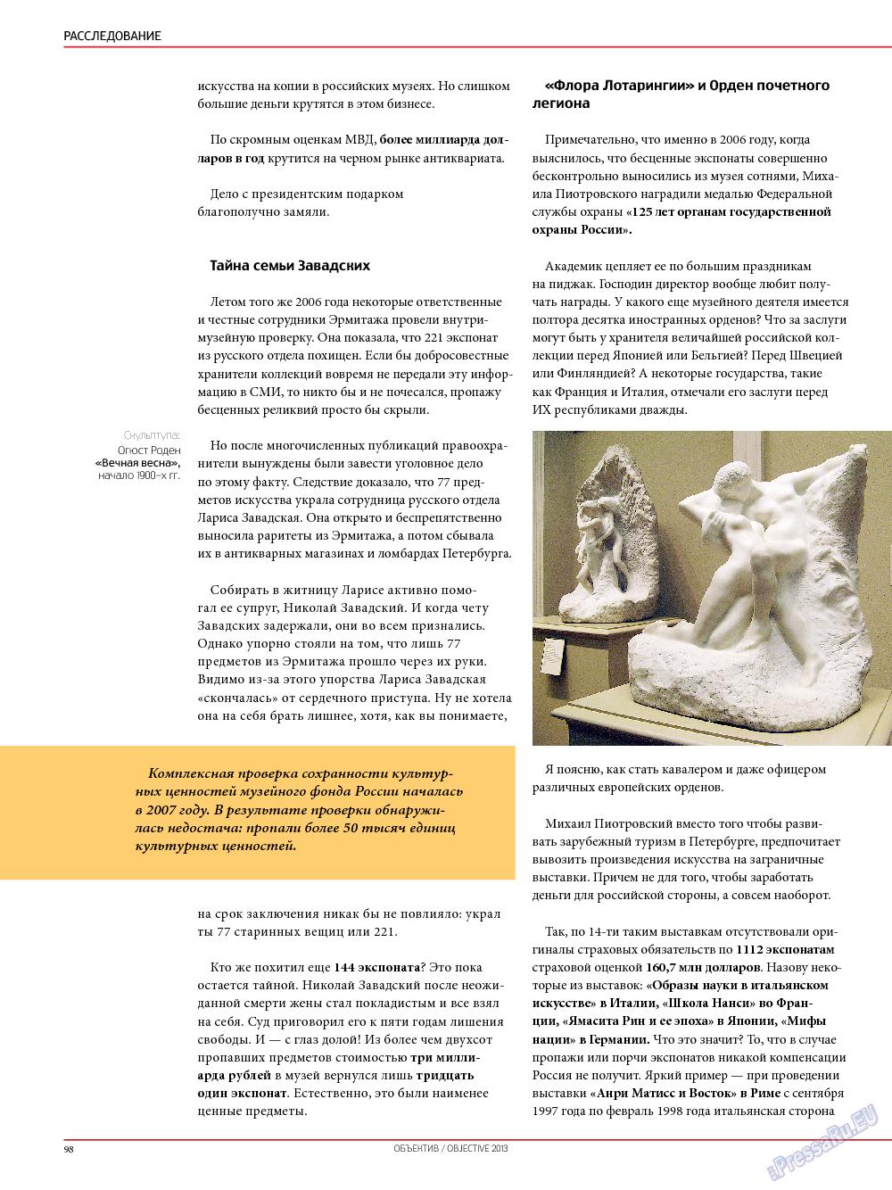 Объектив EU (журнал). 2013 год, номер 2, стр. 100