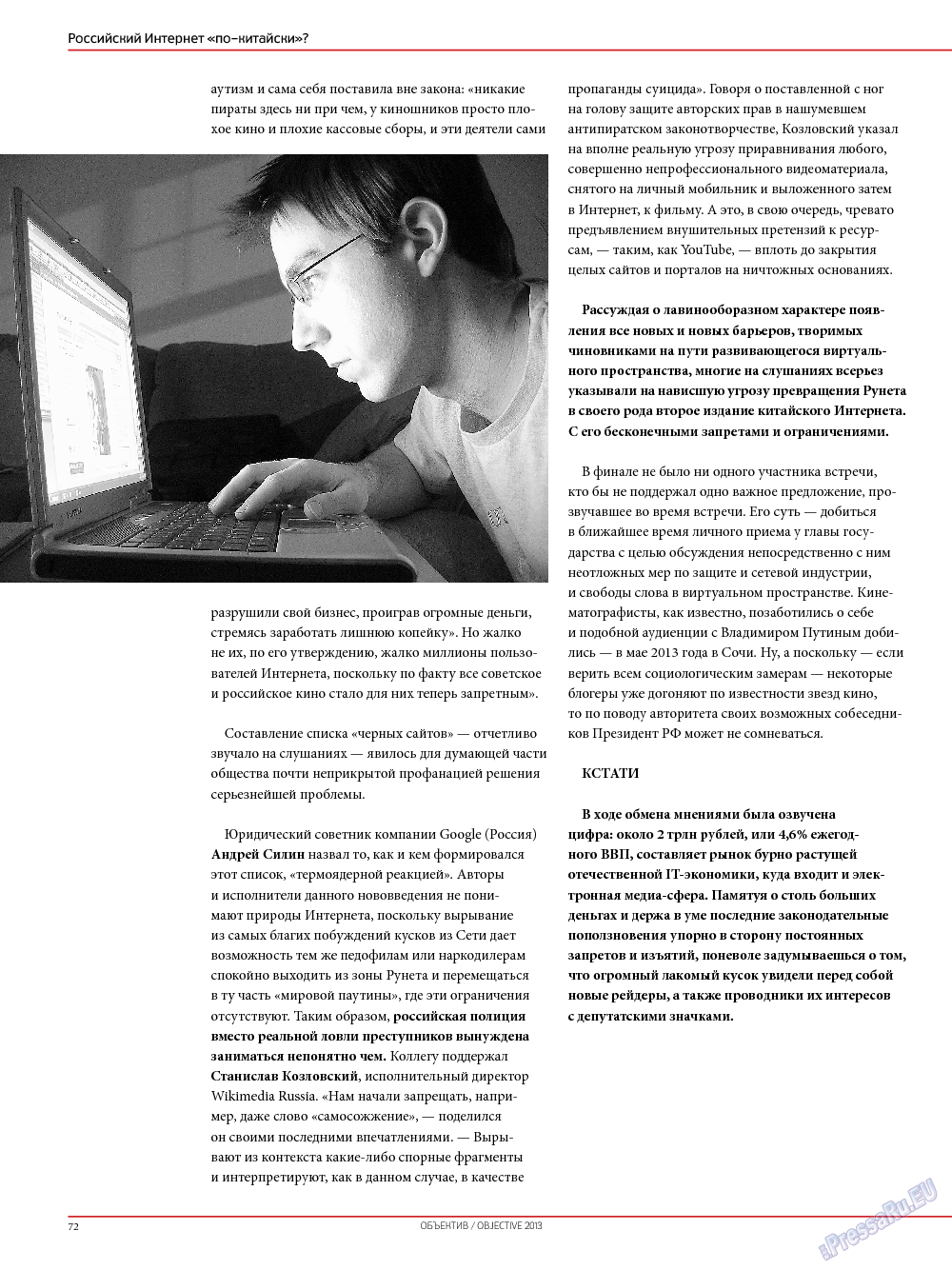 Объектив EU (журнал). 2013 год, номер 2, стр. 74