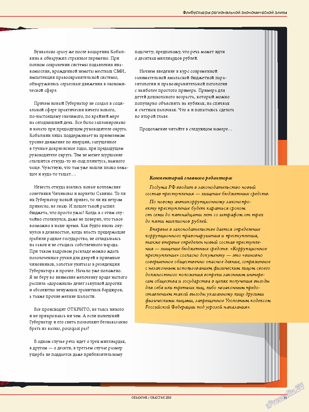 Объектив EU (журнал). 2013 год, номер 3, стр. 57